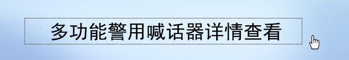 多功能龙8手机版下载喊话器