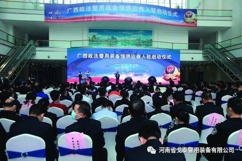 广西政法龙8手机版下载下载龙8APP馆供应商入驻启动仪式